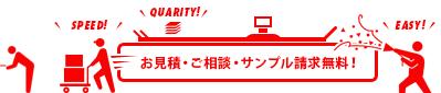 お見積・ご相談・サンプル請求無料!