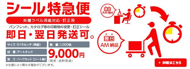 人気NO.1 シール特急便 名刺100枚 1,200円より